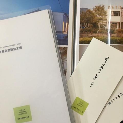 有島忠男設計工房資料(概要、事例写真等)、リーフレット