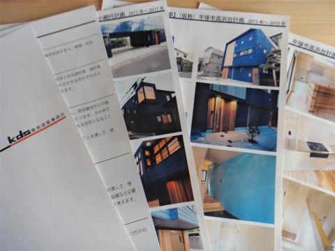 事務所案内と設計事例写真集