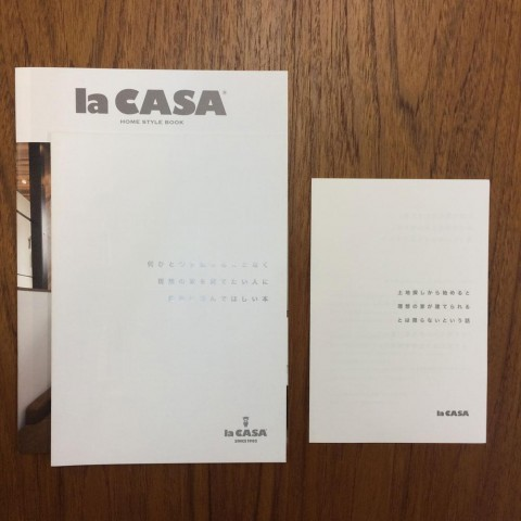 他社とは違うラ・カーサの家づくりがわかる資料を お送りいたします。