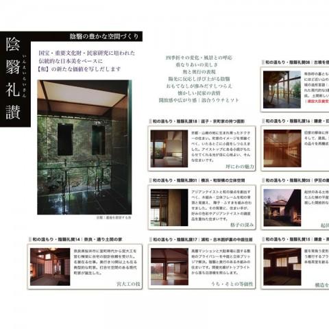 ★別荘感覚で創る★音楽と暮らす★長谷川デザインWorkBook