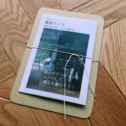 東京リノベ パンフレット