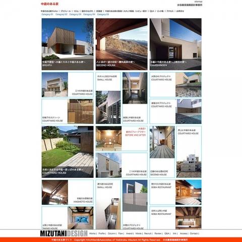 中庭のある家づくり|水谷嘉信建築設計事務所