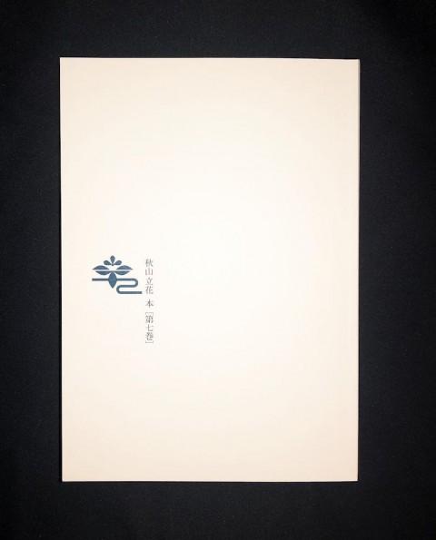 秋山立花コンセプトブック