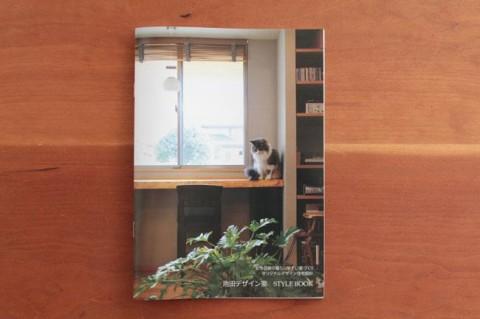 池田デザイン室の家づくりSTYLEBOOKをお送りします。