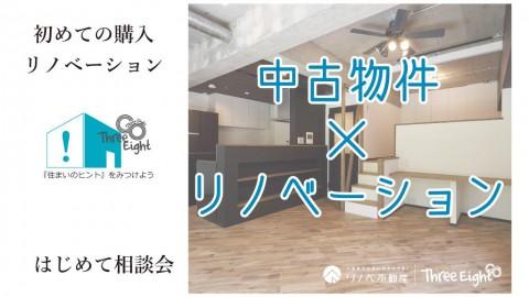 【はじめてリノベーションセミナー】開催!☆中古+リノベの基礎知識講座☆関東エリアはお任せ下さい!国内最大級のリノベ不動産が手がけます。