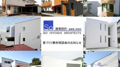 SO建築設計 家づくり無料相談会のお知らせ