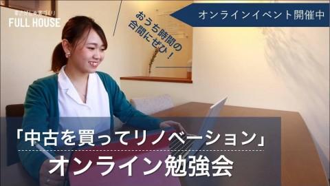 【オンラインイベント】「中古を買ってリノベーション」の勉強会