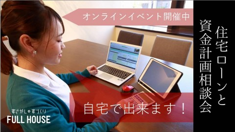 【オンラインイベント】自宅で出来る!住宅ローンと資金計画相談会