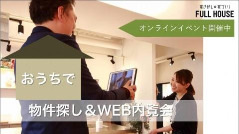 【オンラインイベント】一緒に物件探し&WEB内覧会