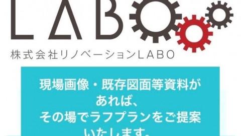 リノベーション・リフォームお手軽リモート相談@札幌