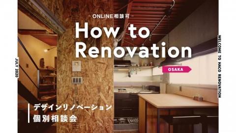【オンライン相談可】HOW TO RENOVATION@北堀江