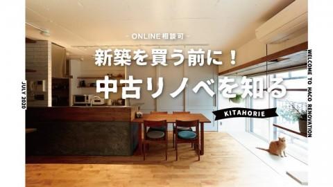 【オンライン相談可】新築を買う前に!中古リノベを知る@北堀江