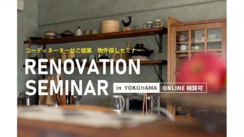 【オンライン相談可】リノベーション物件購入セミナー@横浜山下公園