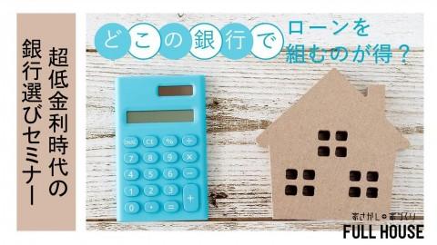 どこの銀行で住宅ローンを組むのが一番得!? 超低金利時代の銀行選びセミナー