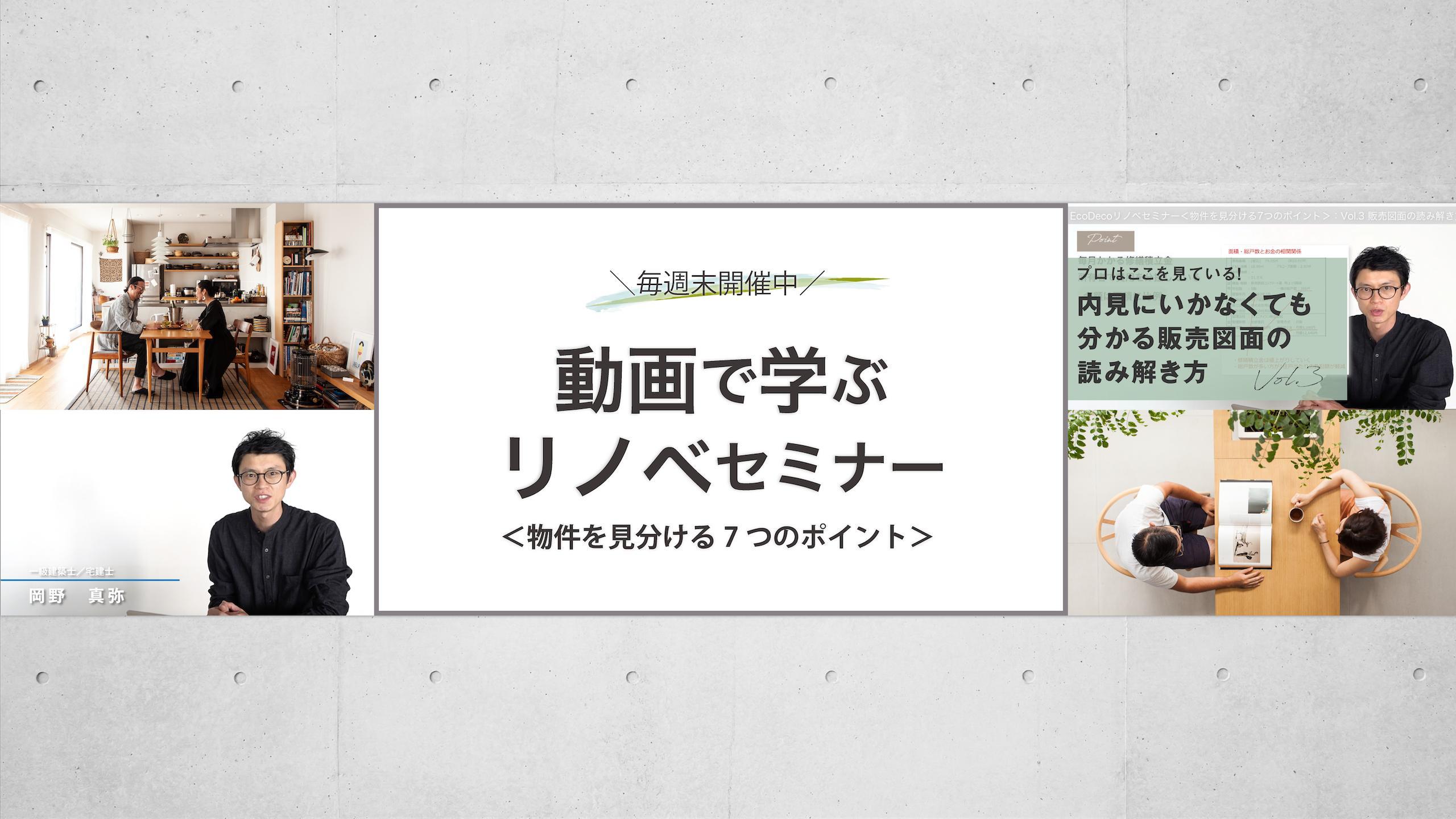 7/4(土)動画で学ぶリノベセミナー<理想のリノベを叶えるためのチェックポイント>