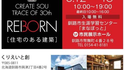 CREATESOU TRACE OF 30th REBORN【住宅のある建築】