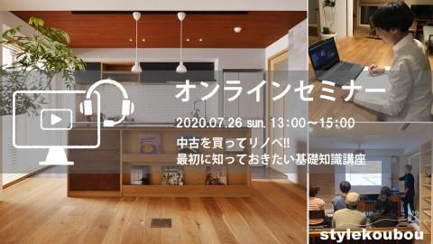 2020年7月26日(日)オンラインセミナー:中古を買ってリノベ!! 最初に知っておきたい基礎知識講座