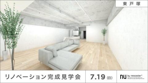 【東戸塚】7/19(日)限定のオープンルーム!築35年のマンションをリノベ