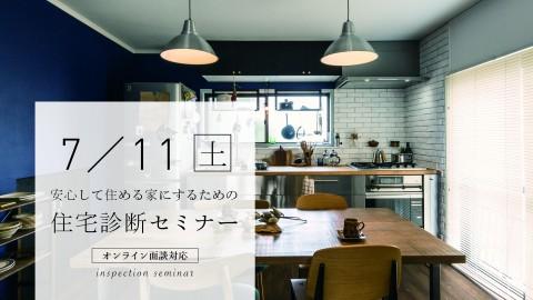 【7/11(土)開催】安心して住める家にするための住宅診断セミナー【マルホデザイン】