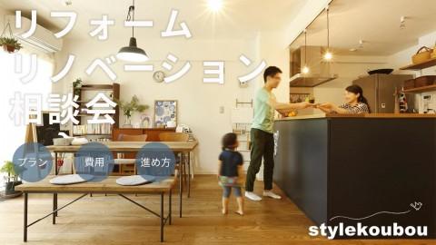 【完全ご予約制】リフォーム・リノベーション相談会(横浜店)