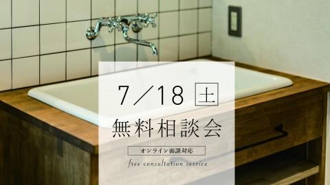 【オンライン面談対応】リノベーション週末無料相談会