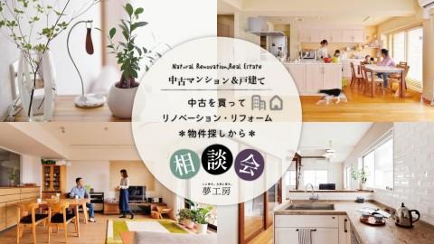 【オンライン可】中古を買ってリノベーション!物件探しから相談会 随時開催!@横浜