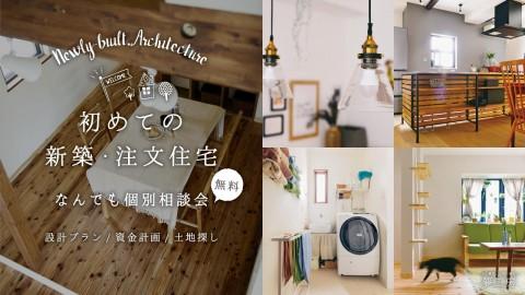 【オンライン可】新築・注文住宅なんでも相談会 随時開催中!@横浜
