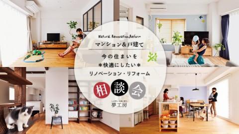 【オンライン可】今の住まいを快適にしたい!リノベーション・リフォーム相談会 開催!@横浜