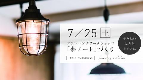 【オンライン面談対応】プランニングワークショップ 「夢ノート」づくり