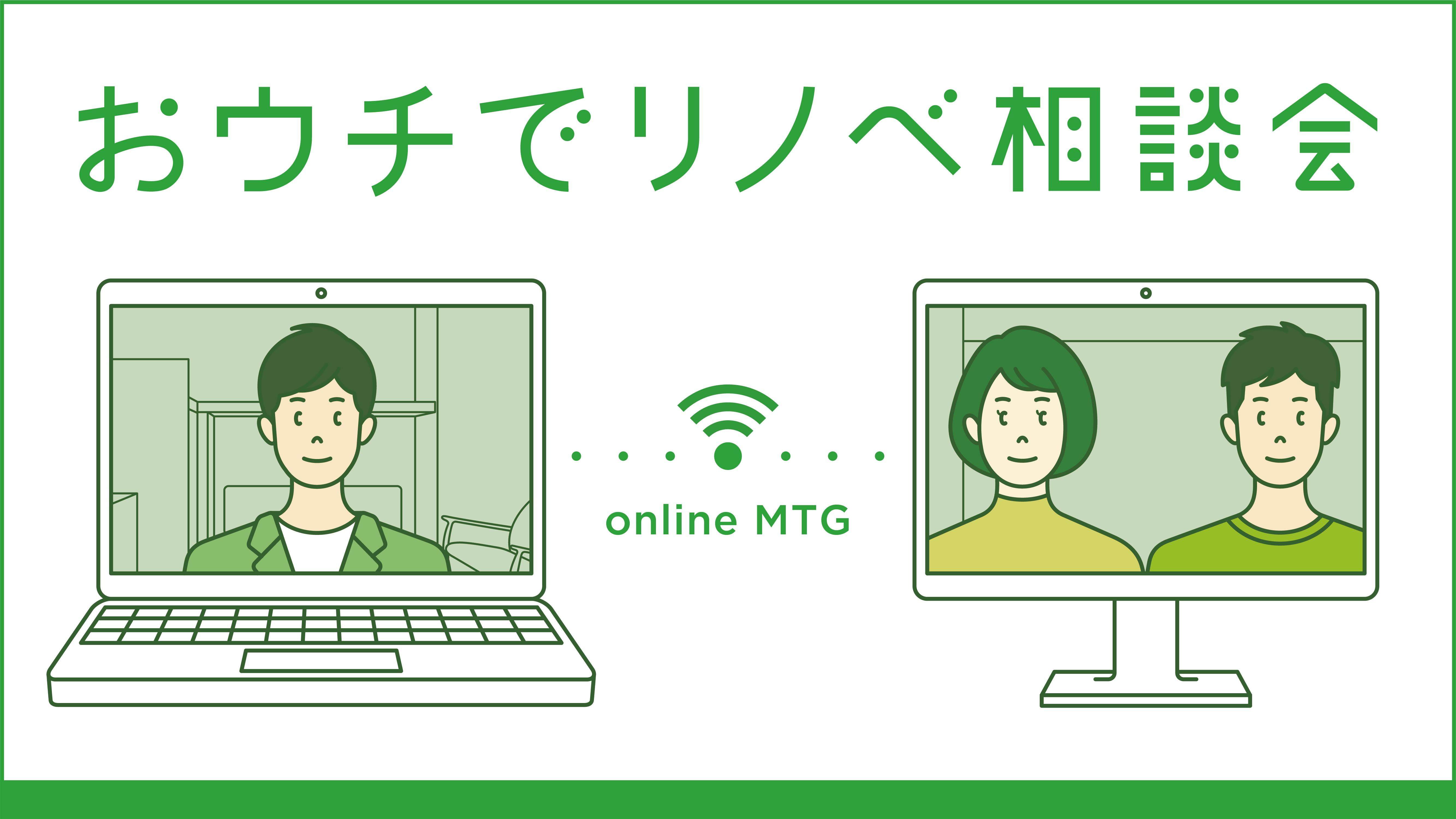 【オンライン】おウチでリノベ相談会!