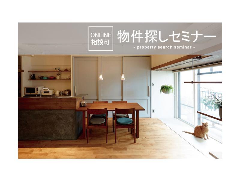 【オンライン相談可】リノベーション物件探しセミナー@横浜山下公園