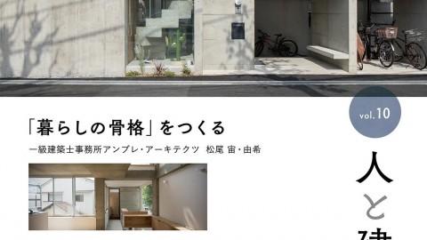 第10回 人と建築展 松尾 宙・由希「暮らしの骨格」をつくる
