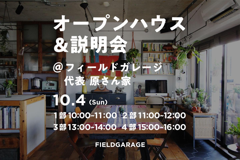 10月4日(日)【フィールドガレージ代表原邸の自宅大公開!リノベーション説明会】 開催します!