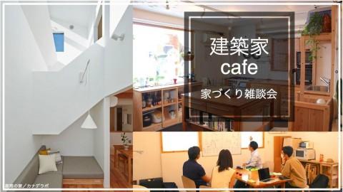 建築家cafe〜家づくり雑談会〜【オンライン+オフライン開催】これからの暮らしと住まい。