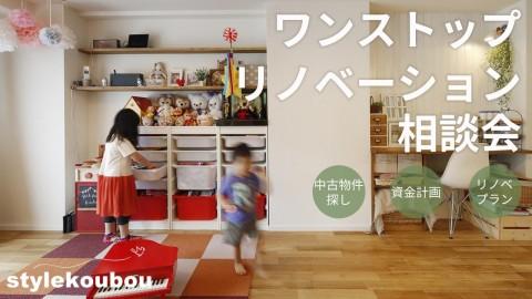 【完全ご予約制】ワンストップリノベーション相談会(横浜店)
