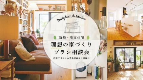【オンライン可】新築・注文住宅プラン相談会 随時開催@横浜