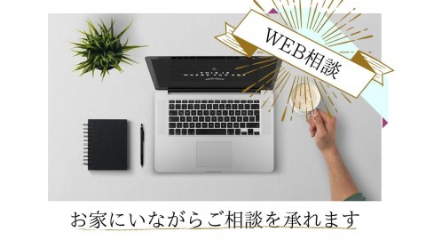 【WEB相談OK】中古物件探し・リノベーションの無料相談!