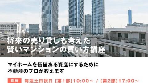 将来の売り貸しも考えた賢いマンションの買い方講座【渋谷ショールーム開催】