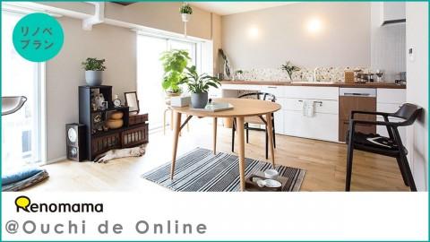 【いま住んでいるお家or購入がきまっているお家をリノベしたい方向け】@おうちでオンライン相談