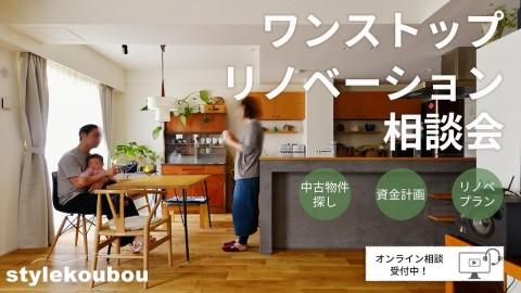 【オンライン(ビデオ通話)】ワンストップリノベーション相談会 受付中!
