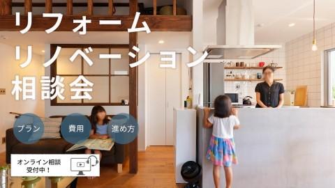 【オンライン(ビデオ通話)】リフォーム・リノベーション相談会 受付中!