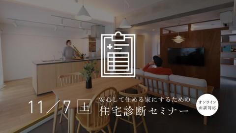 【オンライン面談対応】安心して住める家にするための住宅診断セミナー