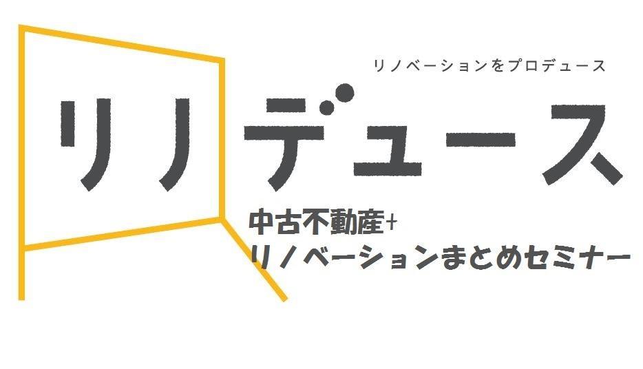 【1枠1組さま限定】人気の無料セミナー「中古購入+リノベーション」まとめセミナー