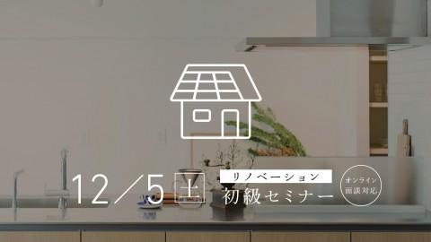 【オンライン面談対応】リノベーション専門一級建築士事務所によるリノベ初級セミナー