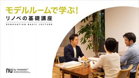 【恵比寿】11月限定!モデルルームで学ぶリノベ基礎講座