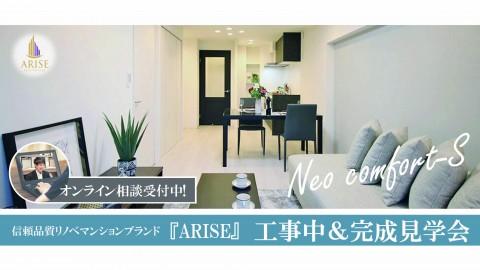 信頼品質リノベマンションブランド『ARISE』 工事中&完成見学会