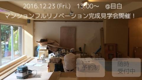 12.23(Fri.) フルスケルトンリノベーション完成見学会開催!