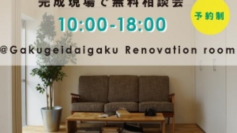 【@学芸大学Renovation room】]12/10(土)11(日)限定開催★ 期間限定サテライトショールムで無料相談会