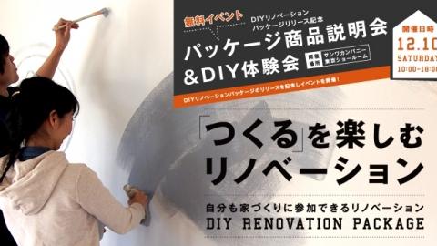 DIY体験&DIYリノベーションパッケージ説明会