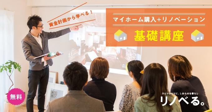 1/8in広島 「資金計画から学べる!『マイホーム購入+リノベーション』基礎講座」